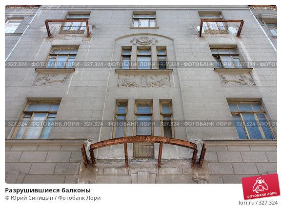 Разрушившиеся балконы, фото № 327324, снято 13 июня 2008 г. (c) Юрий Синицын / Фотобанк Лори