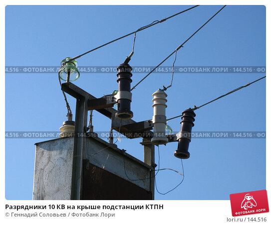 Разрядники 10 КВ на крыше подстанции КТПН, фото № 144516, снято 31 августа 2007 г. (c) Геннадий Соловьев / Фотобанк Лори
