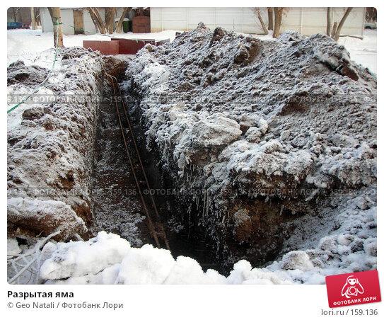 Разрытая яма, фото № 159136, снято 7 декабря 2007 г. (c) Geo Natali / Фотобанк Лори