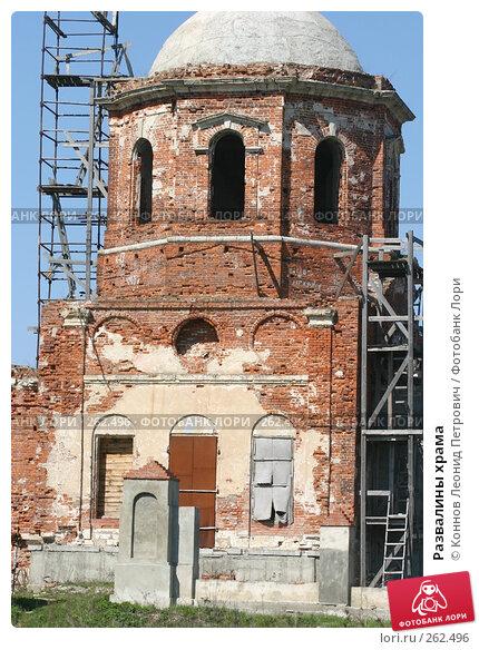 Развалины храма, фото № 262496, снято 25 апреля 2008 г. (c) Коннов Леонид Петрович / Фотобанк Лори