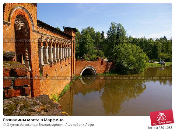 Развалины моста в Марфино, фото № 301088, снято 26 мая 2008 г. (c) Окунев Александр Владимирович / Фотобанк Лори