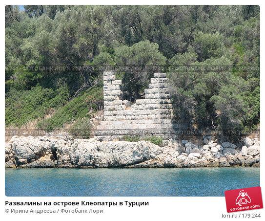 Развалины на острове Клеопатры в Турции, фото № 179244, снято 4 августа 2006 г. (c) Ирина Андреева / Фотобанк Лори