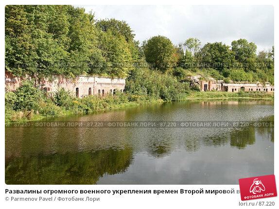 Купить «Развалины огромного военного укрепления времен Второй мировой войны», фото № 87220, снято 7 сентября 2007 г. (c) Parmenov Pavel / Фотобанк Лори