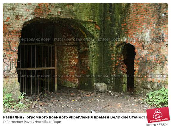 Развалины огромного военного укрепления времен второй мировой войны, фото № 87504, снято 7 сентября 2007 г. (c) Parmenov Pavel / Фотобанк Лори