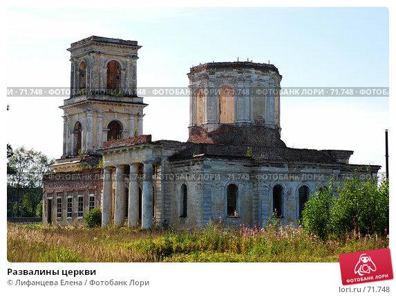 Развалины церкви, фото № 71748, снято 10 августа 2007 г. (c) Лифанцева Елена / Фотобанк Лори