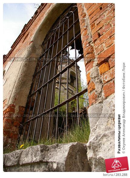 Развалины церкви, фото № 283288, снято 9 мая 2008 г. (c) Окунев Александр Владимирович / Фотобанк Лори