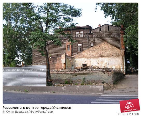 Купить «Развалины в центре города Ульяновск», фото № 211308, снято 1 января 2003 г. (c) Юлия Дашкова / Фотобанк Лори