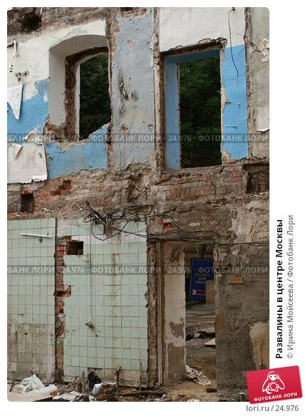 Развалины в центре Москвы, эксклюзивное фото № 24976, снято 17 июня 2005 г. (c) Ирина Мойсеева / Фотобанк Лори