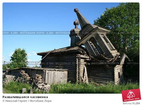 Развалившаяся часовенка, фото № 6284, снято 1 июля 2006 г. (c) Николай Гернет / Фотобанк Лори
