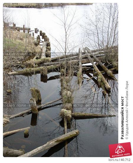 Развалившийся мост, фото № 40712, снято 30 апреля 2007 г. (c) Удодов Алексей / Фотобанк Лори