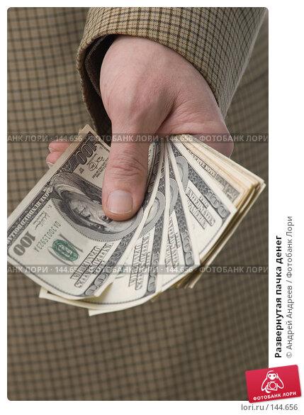 Развернутая пачка денег, фото № 144656, снято 2 мая 2007 г. (c) Андрей Андреев / Фотобанк Лори