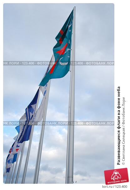 Купить «Развевающиеся флаги на фоне неба», фото № 123400, снято 1 октября 2007 г. (c) Светлана Силецкая / Фотобанк Лори