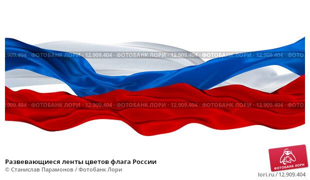 Купить «Развевающиеся ленты цветов флага России», иллюстрация № 12909404 (c) megastocker / Фотобанк Лори
