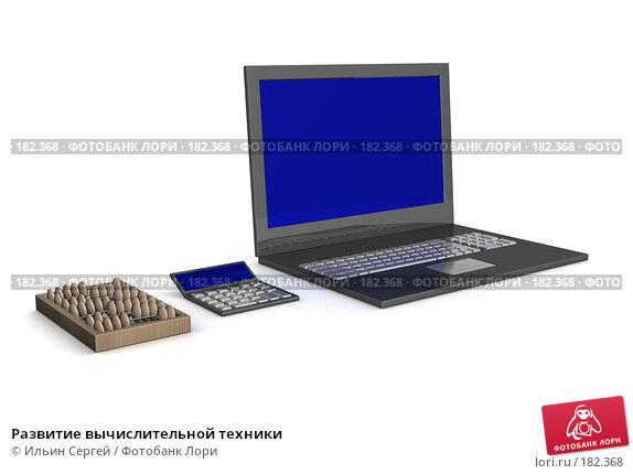 Развитие вычислительной техники, иллюстрация № 182368 (c) Ильин Сергей / Фотобанк Лори