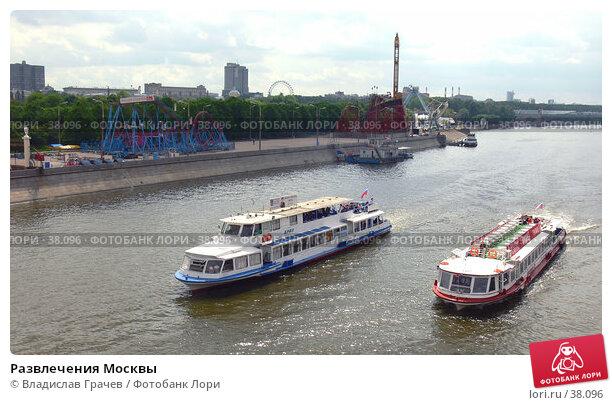 Развлечения Москвы, фото № 38096, снято 24 мая 2006 г. (c) Владислав Грачев / Фотобанк Лори