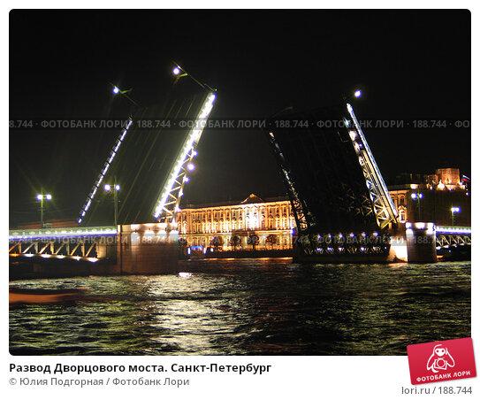 Развод Дворцового моста. Санкт-Петербург, фото № 188744, снято 4 августа 2007 г. (c) Юлия Селезнева / Фотобанк Лори