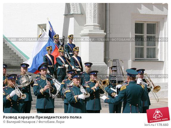 Развод караула Президентского полка, фото № 178660, снято 21 июля 2007 г. (c) Валерий Торопов / Фотобанк Лори