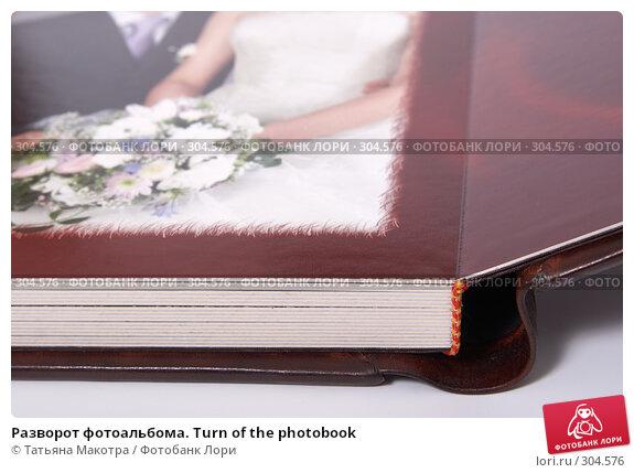 Купить «Разворот фотоальбома. Turn of the photobook», фото № 304576, снято 28 марта 2008 г. (c) Татьяна Макотра / Фотобанк Лори