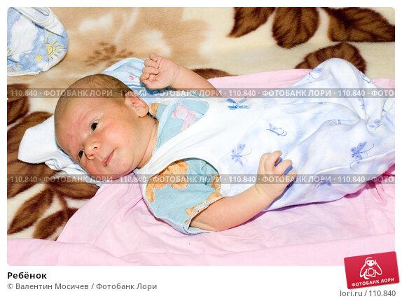 Ребёнок, фото № 110840, снято 14 октября 2006 г. (c) Валентин Мосичев / Фотобанк Лори