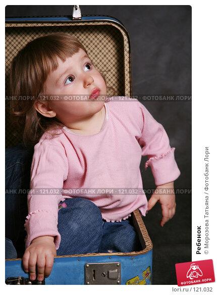 Купить «Ребенок», фото № 121032, снято 6 апреля 2007 г. (c) Морозова Татьяна / Фотобанк Лори