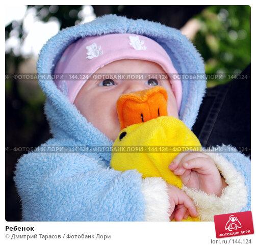 Купить «Ребенок», фото № 144124, снято 8 июля 2007 г. (c) Дмитрий Тарасов / Фотобанк Лори