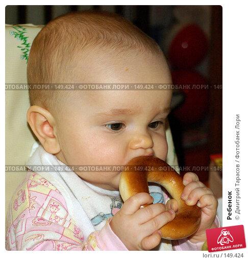 Купить «Ребенок», фото № 149424, снято 3 ноября 2007 г. (c) Дмитрий Тарасов / Фотобанк Лори