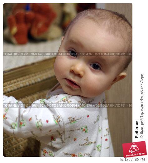 Ребёнок, фото № 160476, снято 23 декабря 2007 г. (c) Дмитрий Тарасов / Фотобанк Лори