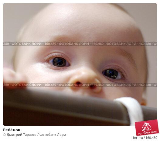 Ребёнок, фото № 160480, снято 20 декабря 2007 г. (c) Дмитрий Тарасов / Фотобанк Лори