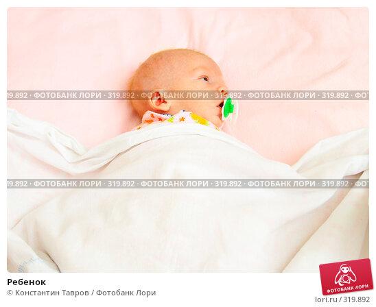 Ребенок, фото № 319892, снято 28 ноября 2007 г. (c) Константин Тавров / Фотобанк Лори