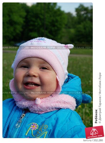 Купить «Ребёнок», фото № 332280, снято 31 мая 2008 г. (c) Дмитрий Тарасов / Фотобанк Лори