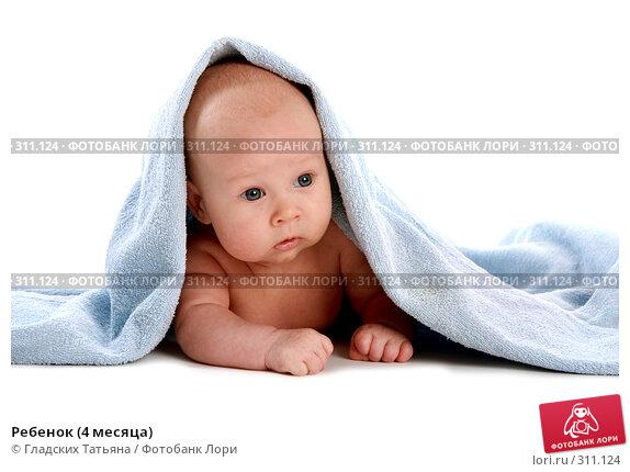 Ребенок (4 месяца), фото № 311124, снято 24 апреля 2007 г. (c) Гладских Татьяна / Фотобанк Лори