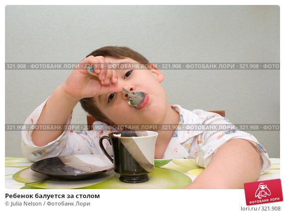 Ребенок балуется за столом, фото № 321908, снято 7 июня 2008 г. (c) Julia Nelson / Фотобанк Лори
