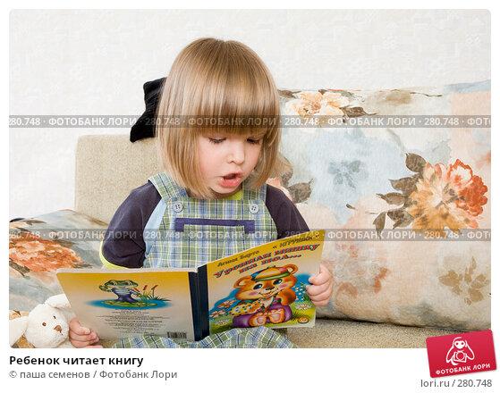 Ребенок читает книгу, фото № 280748, снято 27 апреля 2008 г. (c) паша семенов / Фотобанк Лори