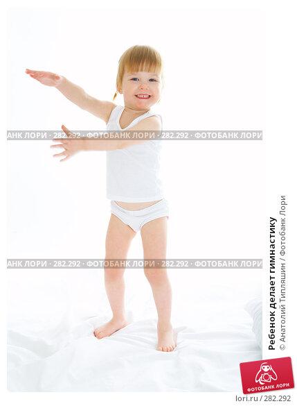Ребенок делает гимнастику, фото № 282292, снято 5 февраля 2008 г. (c) Анатолий Типляшин / Фотобанк Лори