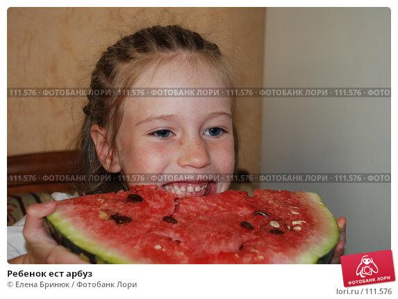 Ребенок ест арбуз, фото № 111576, снято 23 сентября 2007 г. (c) Елена Бринюк / Фотобанк Лори