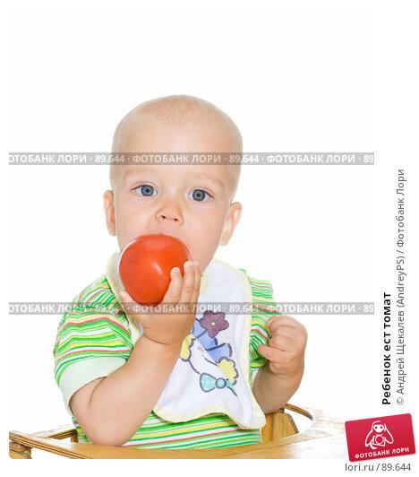 Ребенок ест томат, фото № 89644, снято 6 сентября 2007 г. (c) Андрей Щекалев (AndreyPS) / Фотобанк Лори