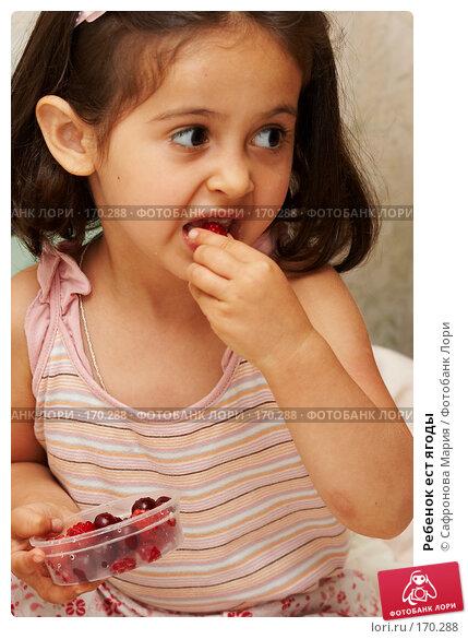 Ребенок ест ягоды, фото № 170288, снято 29 июня 2007 г. (c) Сафронова Мария / Фотобанк Лори