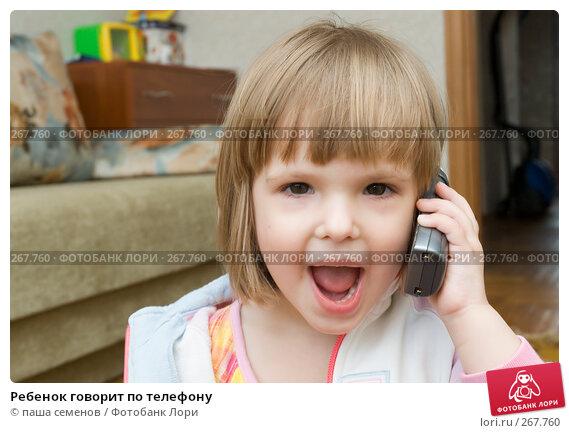 Ребенок говорит по телефону, фото № 267760, снято 12 апреля 2008 г. (c) паша семенов / Фотобанк Лори