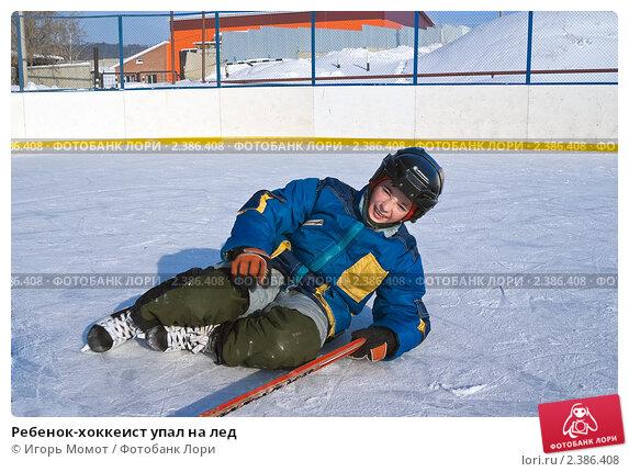 Купить «Ребенок-хоккеист упал на лед», фото № 2386408, снято 27 февраля 2011 г. (c) Игорь Момот / Фотобанк Лори