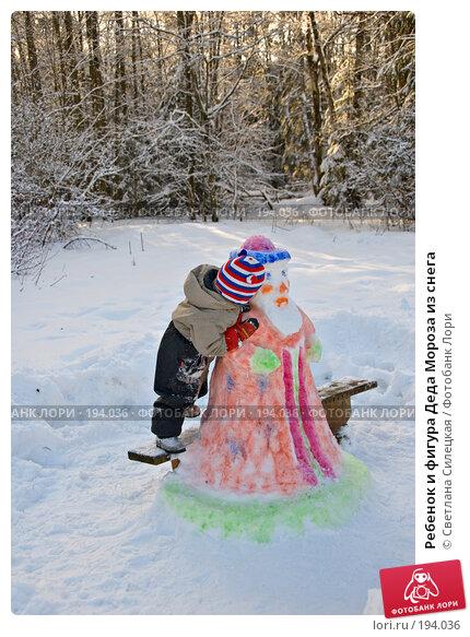 Ребенок и фигура Деда Мороза из снега, фото № 194036, снято 4 февраля 2008 г. (c) Светлана Силецкая / Фотобанк Лори