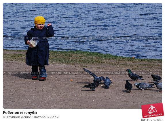 Ребенок и голуби, фото № 32640, снято 14 марта 2007 г. (c) Крупнов Денис / Фотобанк Лори