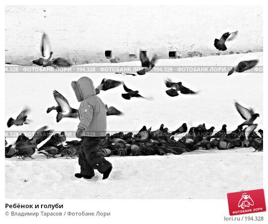 Ребёнок и голуби, фото № 194328, снято 4 января 2008 г. (c) Владимир Тарасов / Фотобанк Лори