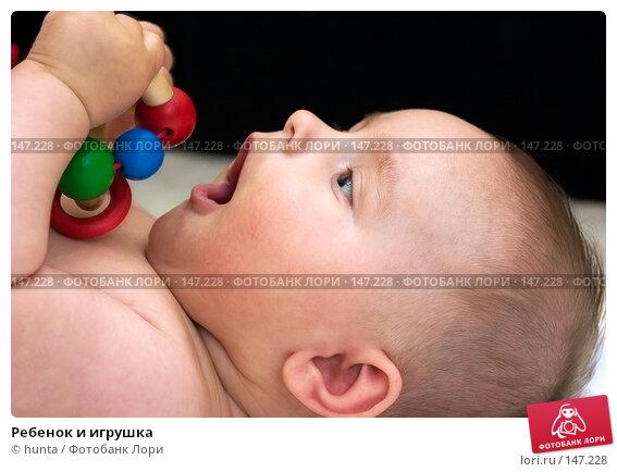 Ребенок и игрушка, фото № 147228, снято 31 июля 2004 г. (c) hunta / Фотобанк Лори