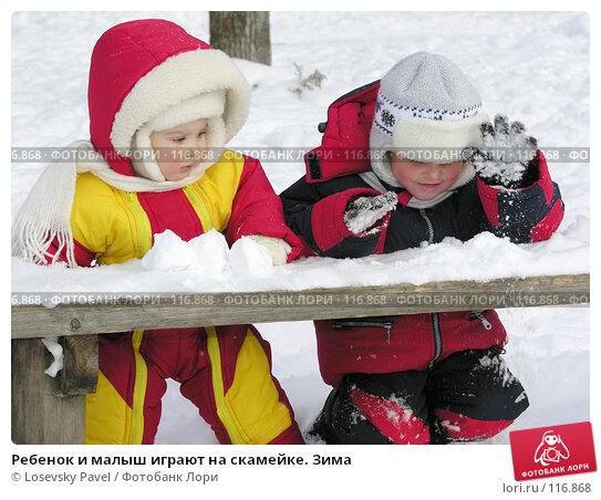 Ребенок и малыш играют на скамейке. Зима, фото № 116868, снято 29 января 2006 г. (c) Losevsky Pavel / Фотобанк Лори