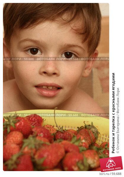Ребенок и тарелка с красными ягодами, фото № 59688, снято 8 июля 2007 г. (c) Останина Екатерина / Фотобанк Лори