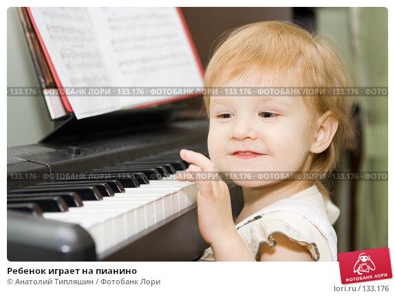 Ребенок играет на пианино, фото № 133176, снято 26 октября 2007 г. (c) Анатолий Типляшин / Фотобанк Лори
