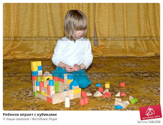 Ребенок играет с кубиками, фото № 240656, снято 23 июля 2017 г. (c) паша семенов / Фотобанк Лори