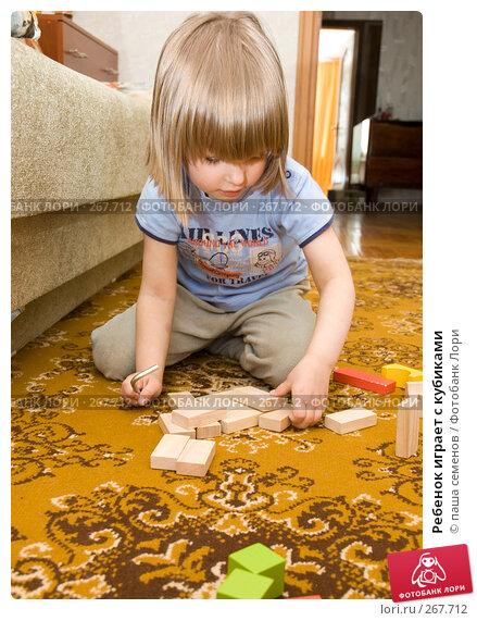 Ребенок играет с кубиками, фото № 267712, снято 4 апреля 2008 г. (c) паша семенов / Фотобанк Лори