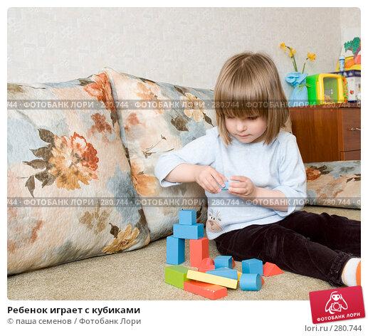 Купить «Ребенок играет с кубиками», фото № 280744, снято 27 апреля 2008 г. (c) паша семенов / Фотобанк Лори