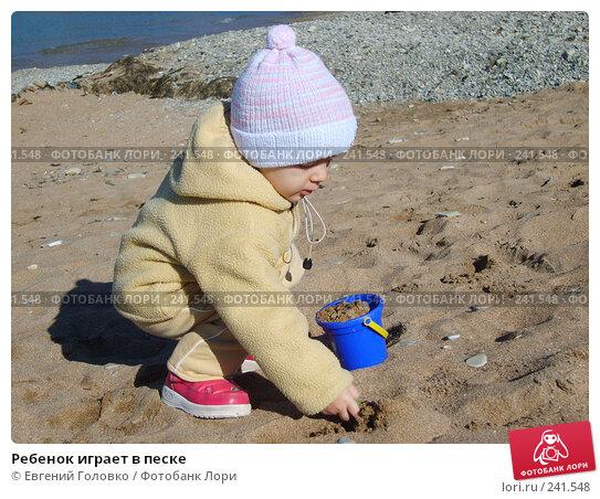 Купить «Ребенок играет в песке», фото № 241548, снято 10 февраля 2007 г. (c) Евгений Головко / Фотобанк Лори